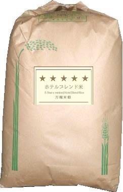 【事業所配送(個人宅不可)】 五ッ星 ホテルブレンド米 白米 30kg U エコ包装・旨い・お買得品・業務用向