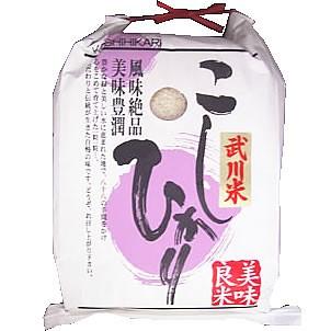 新米 「A」受賞(昨年) 令和2年産 山梨県産 武川米 コシヒカリ 5kg 白米 (玄米/無洗米 選べます。)新米 コシヒカリ 新米 5kg