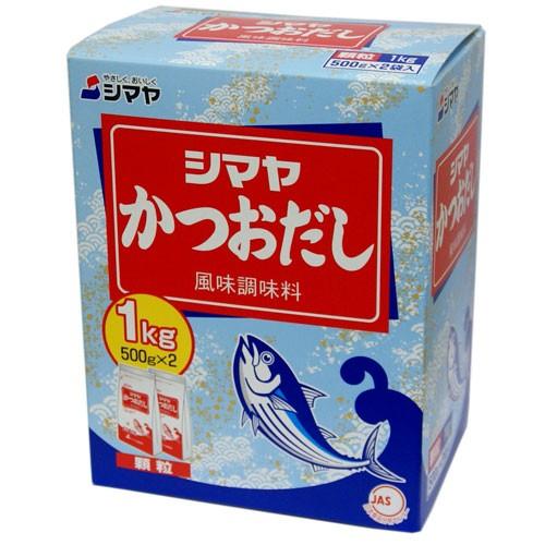 【事業所配送(個人宅不可)】 シマヤ かつおだし 顆粒 鰹だし(1kg(500gx2)x10箱) 1ケース