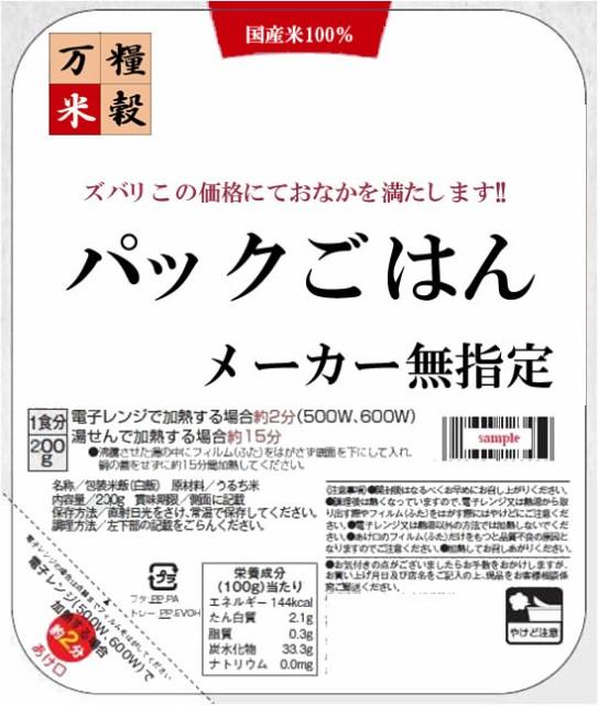 メーカー指定なしの『パックごはん』200gx48個(2ケース) レトルトごはん(白米)