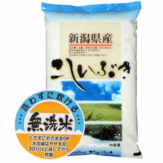 【事業所配送(個人宅不可)】 令和元年産 無洗米 5kg 新潟県産こしいぶき 5kg