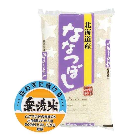 【事業所配送(個人宅不可)】 無洗米 令和元年産北海道産ななつぼし 白米 10kgx1袋 (保存包装 選択可)