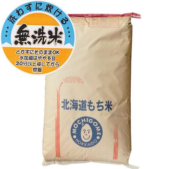 【事業所配送(個人宅不可)】 新米 無洗米 もち米 令和2年産 北海道産はくちょうもち 30kg