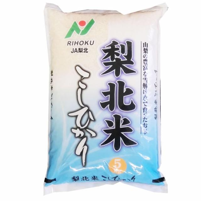 「A」受賞(昨年) 令和元年産 梨北米コシヒカリ JA梨北白米 5kgx1袋 (玄米/無洗米 選択可)