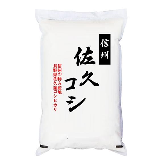 【予約販売】新米 「A」受賞(昨年) 令和元年産 長野県佐久産コシヒカリ 玄米5kgx6袋