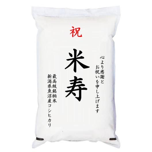 【事業所配送(個人宅不可)】 祝「米寿」 魚沼産コシヒカリ 5kg 化粧箱入 お祝風呂敷付 選択可能