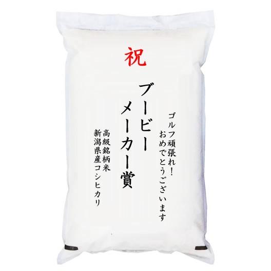 【ゴルフコンペ賞品・景品】 「ブービーメーカー賞」 高級銘柄米 新潟県産コシヒカリ 5kg