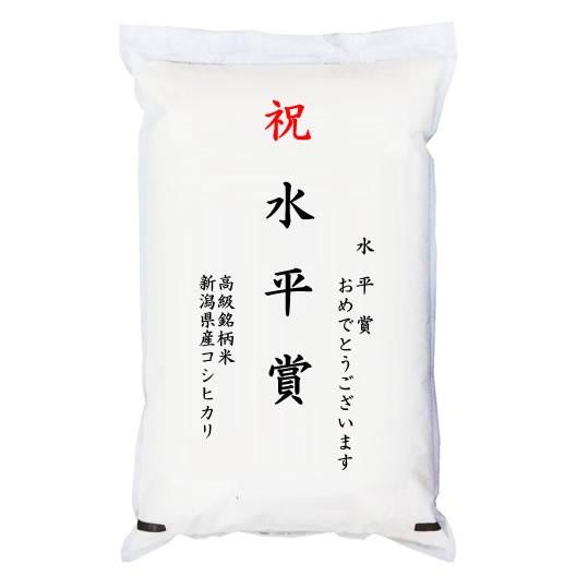 【ゴルフコンペ賞品・景品】 「水平賞」 高級銘柄米 新潟県産コシヒカリ 5kg