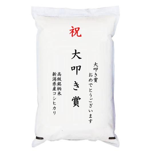 【ゴルフコンペ賞品・景品】 「大叩き賞」 高級銘柄米 新潟県産コシヒカリ 5kg