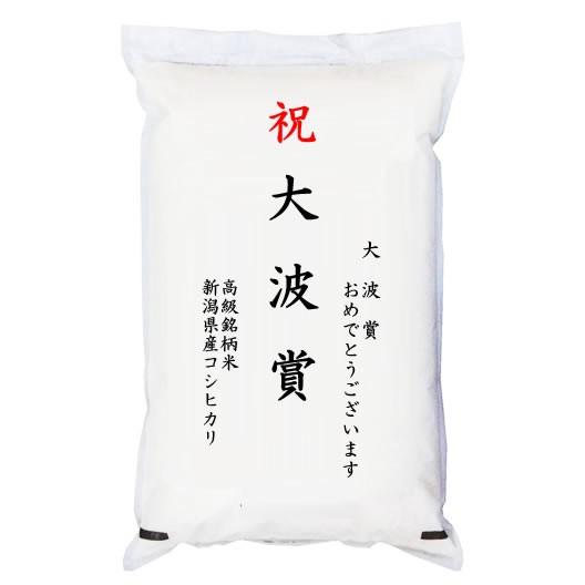 【ゴルフコンペ賞品・景品】 「大波賞」 高級銘柄米 新潟県産コシヒカリ 5kg