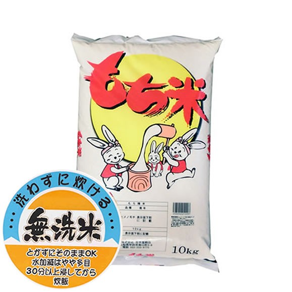【SALE】【無洗米】 新米 美味しいもち米 令和元年産山形県産ヒメノモチ 白米10kg