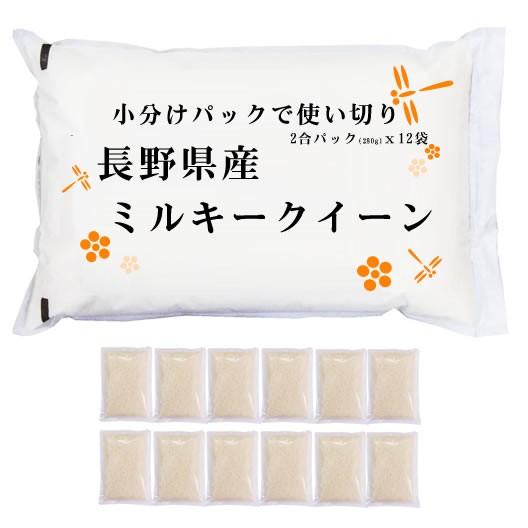 令和2年産 小分けパック長野県産ミルキークイーン 280gx12袋 2合パックの使い切りで便利