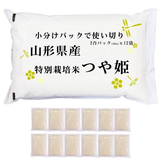 令和2年産 小分けパック山形県産つや姫(特別栽培米) 280gx12袋 2合パックの使い切りで便利