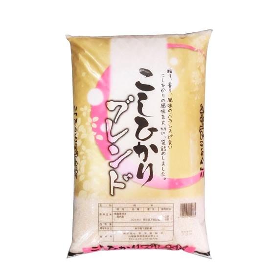 生活応援米 コシヒカリ ブレンド 10kg 白米 (保存包装 選択可)