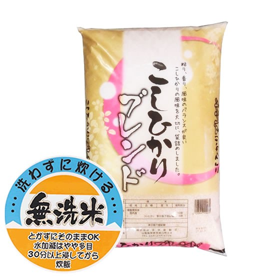 無洗米 10kg コシヒカリ ブレンド 10kg 白米 (保存包装 選択可)