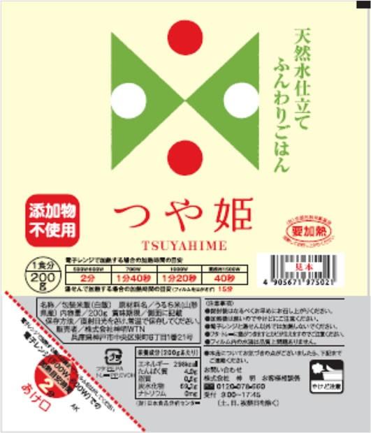 【事業所配送(個人宅不可)】 特別栽培米 山形県産つや姫 パックご飯 200g x 24個 (1ケース)