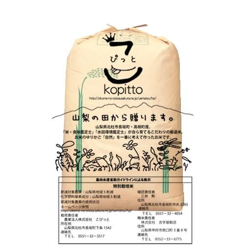 【無料精米】新米 令和2年産 特別栽培米 玄米 山梨県産 コシヒカリ 1等 玄米 30kg (白米/無洗米加工/保存包装 選択可)新米 コシヒカリ
