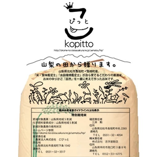 【無料精米】八ヶ岳湧水の恵み 特別栽培米 玄米 令和元年産山梨県産コシヒカリ 1等 玄米 30kg (白米/無洗米加工/保存包装 選択可)
