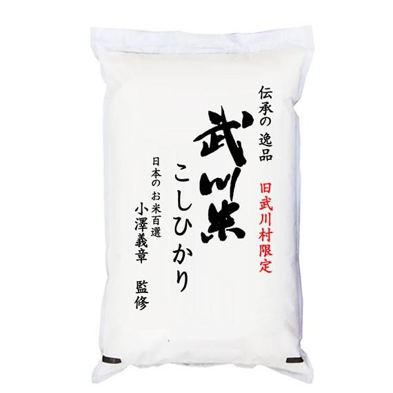 令和元年産 新米山梨県武川村産コシヒカリ白米 5kgx1袋 (玄米/無洗米 選択可)