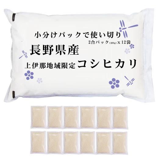 令和2年産 小分けパック長野県産コシヒカリ (上伊那地域限定) 280gx12袋 2合パックの使い切りで便利