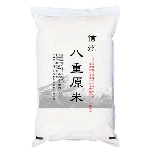 新米 令和2年産 佐久地方最高傑作のお米 信州 八重原米 5kg 白米 (玄米/無洗米 選べます。)新米 コシヒカリ 新米 5kg