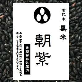 古代米 黒米 国産 900g(令和元年産 山梨県産)長期保存包装済み