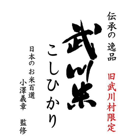 令和2年産 新米山梨県武川村産コシヒカリ 10kg 白米 (玄米/無洗米 選べます。)新米 コシヒカリ 新米 10kg