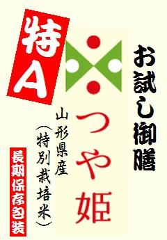 【投函便・メール便 送料無料】山形県産つや姫 900gパック(長期保存包装済み)