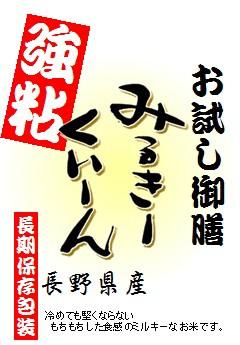 ねばる米 長野県産 ミルキークイーン 900gパック 長期保存包装済み