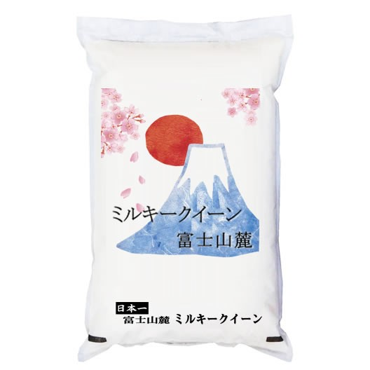 新米 令和2年産 富士山麓 ミルキークイーン 5kg 白米 (玄米/無洗米 選べます。)新米 ミルキークイーン 新米 5kg