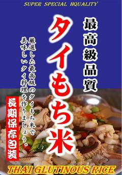 高級 タイもち米 カオニャオ 900gパック(長期保存包装済み)(投函便・メール便 送料無料)