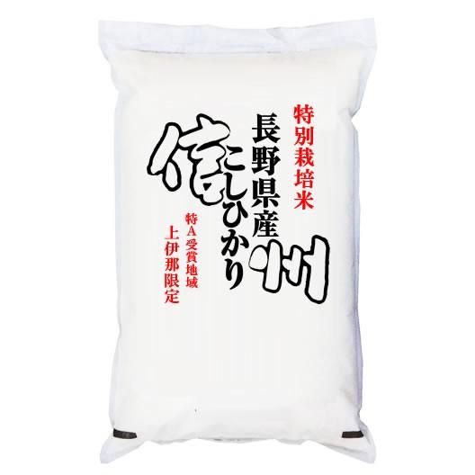 特別栽培米 5kg 令和元年産 長野県産 (伊那) コシヒカリ 5kg 白米 (玄米/無洗米 選べます。)