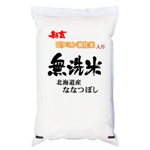 「新玄」ビタミン強化米入り 無洗米 令和元年産北海道産ななつぼし白米 5kgx1袋 (保存包装 選択可)