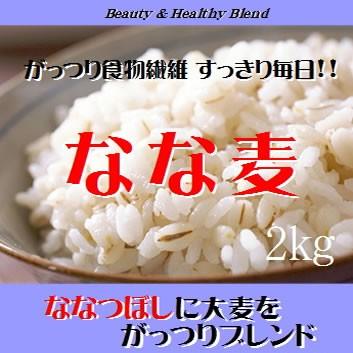 ななつぼしにがっつり大麦をブレンドした「なな麦」2kg (長期保存包装済み)