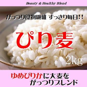 ゆめぴりかにがっつり大麦をブレンドした「ぴり麦」2kg