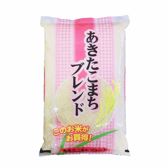 生活応援米 あきたこまち ブレンド 5kg 白米 (保存包装 選択可)