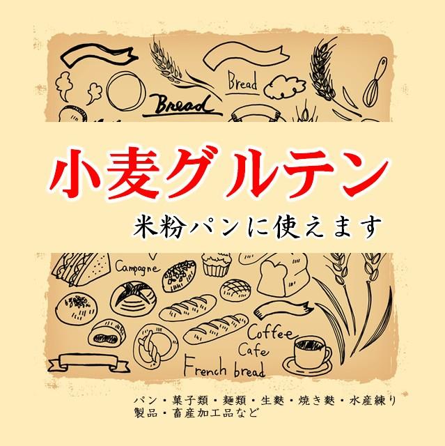 【投函便・メール便 送料無料】グルテン 900g(保存包装済) ベーカリー用/麺/米粉パン(粉末状小麦たん白-原料:小麦粉)
