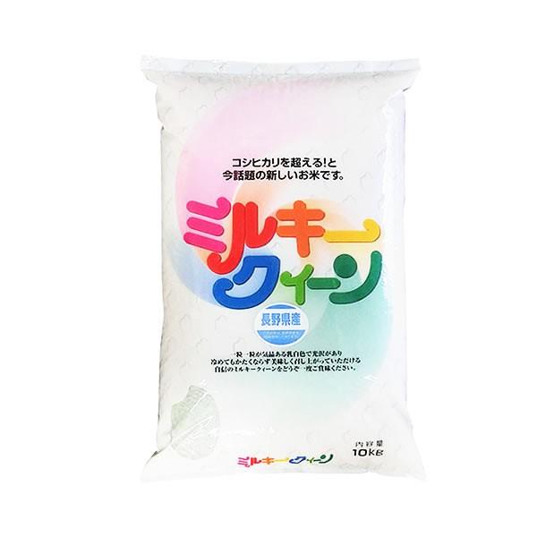 新米 令和2年産 長野県産 ミルキークイーン 10kg 白米 (玄米/無洗米 選べます。)新米 ミルキークイーン 新米 10kg