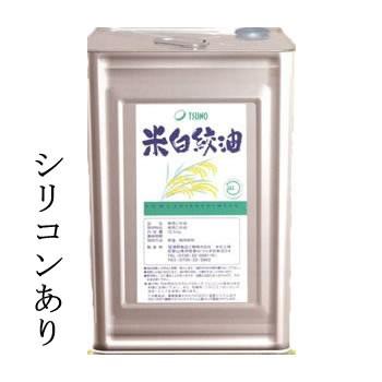 【事業所配送(個人宅不可)】 国内のぬかを使用した築野食品 こめ油16.5kg缶 シリコンあり バンド:青