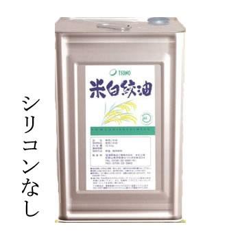 【事業所配送(個人宅不可)】 国内のぬかを使用した築野食品 こめ油16.5kg缶 シリコンなし バンド:黄