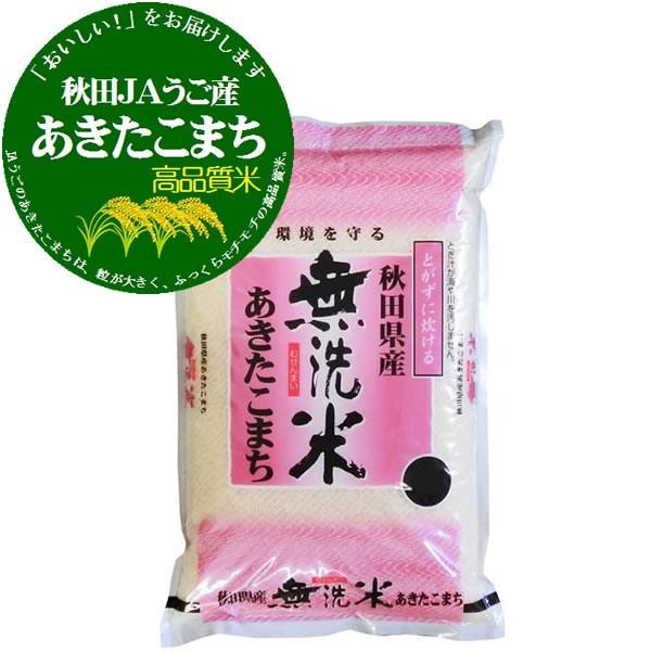 無洗米 2kg 令和元年産 秋田県産 JAうご あきたこまち 2kg 白米 (保存包装 選択可)