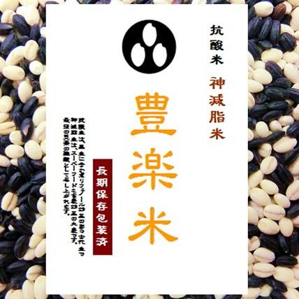 抗酸米 神減脂米 「豊楽米」 100g (黒米 国産・もち麦ミックス)長期保存包装済み