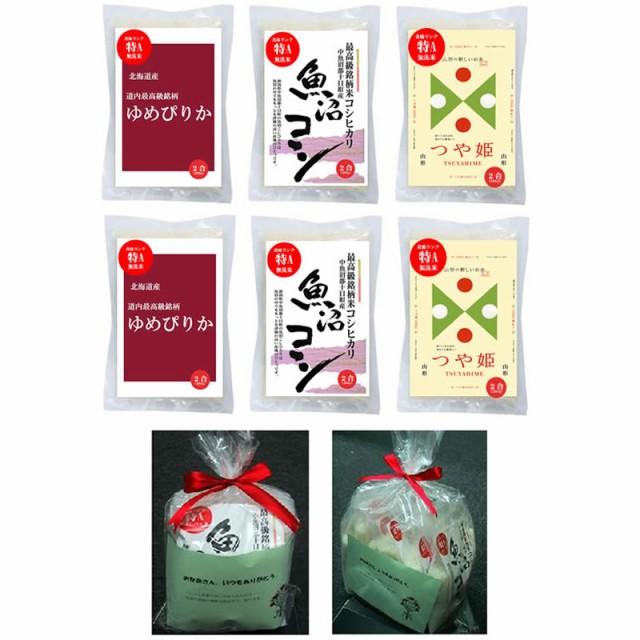 【事業所配送(個人宅不可)】 人気ブランド無洗米2合パックのギフトシリーズ3種(300gx各2袋) (のし対応可)