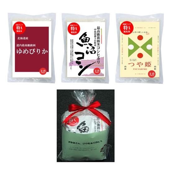 人気ブランド無洗米2合パックのギフトシリーズ3種(300gx各1袋) (のし対応可)