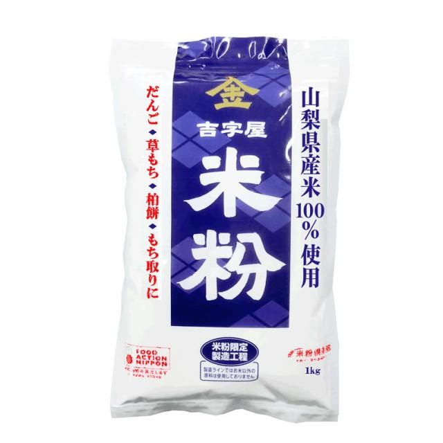 金 吉字屋 米粉 (山梨県産 上新粉) 1kg