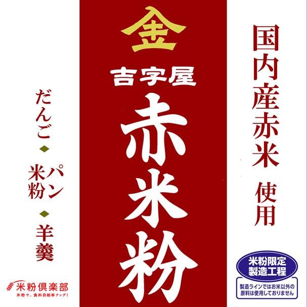 古代米 赤米の米粉 (福岡または富山県産) お徳用 900gパック (投函便・メール便 送料無料)