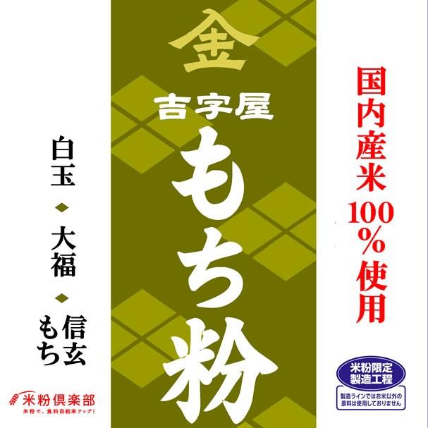 国内産 もち粉(白玉粉・求肥粉)10kgx2袋 長期保存包装 製粉平均粒度の指定可能