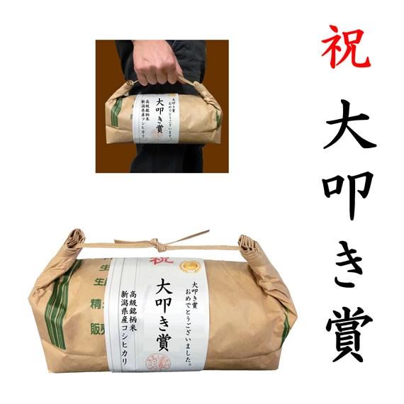 【ゴルフコンペ賞品・景品】 「大叩き賞」 高級銘柄米 新潟県産コシヒカリ 2kg ハンディタイプ