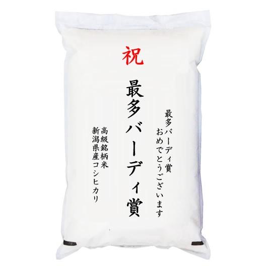 【ゴルフコンペ賞品・景品】 「最多バーディ賞」 高級銘柄米 新潟県産コシヒカリ 2kg