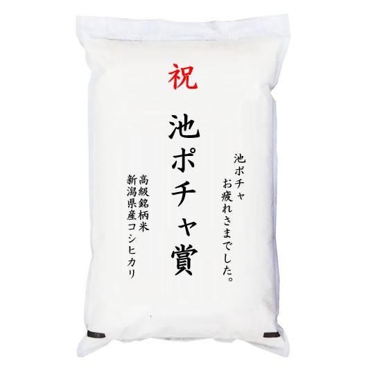 【ゴルフコンペ賞品・景品】 「池ポチャ賞」 高級銘柄米 新潟県産コシヒカリ 2kg